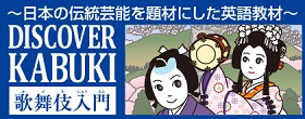 日本の伝統芸能を題材にした英語教材