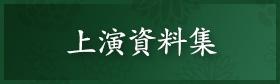 歌舞伎・文楽 上演年表