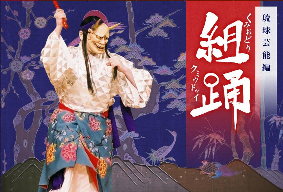 琉球芸能編 組踊
