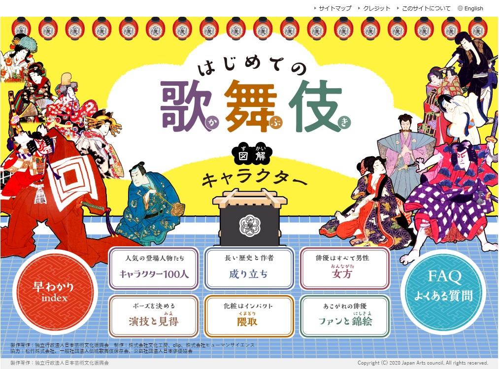 歌舞伎の成立と荒事